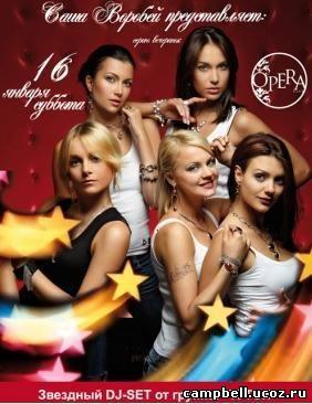 музыка в клубах москвы скачать бесплатно